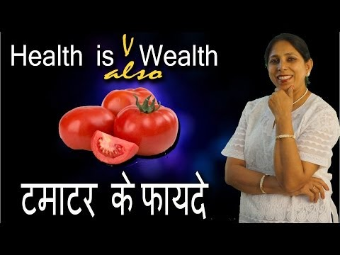टमाटर के फायदे । Benefits of Tomatoes   Ms. Pinky Madaan