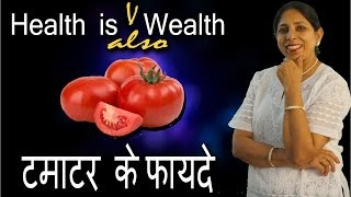 टमाटर के फायदे । Benefits of Tomatoes | Ms. Pinky Madaan