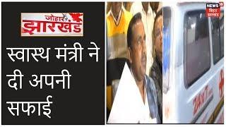 Ambulance में मरीज की मौत पर स्वास्थ मंत्री Banna Gupta ने दी अपनी सफाई | Johar Jharkhand