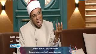 اسأل مع دعاء| الحلقة الكاملة 18 سبتمبر 2020| حكم مصارحة الزوج بما قبل الزواج مع الشيخ محمد أبوبكر