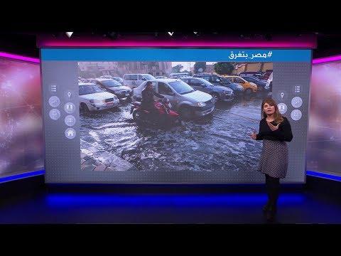 مصر -غرقت في شبر ميه- جراء الأمطار الغزيرة  - نشر قبل 4 ساعة