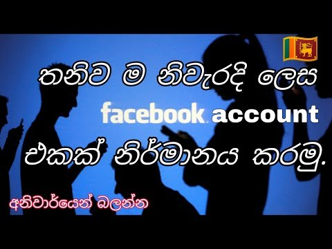 How To Create Facebook Account / Sinhala 2019