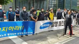 삼성화재 애니카지부 삼성화재 그룹사노조 이재용 부회장 …