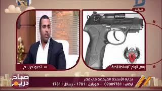 صباح دريم | لقاء خاص مع شريف ابو الضيف و فتح الله فيصل و مناقشة فى تجارة الاسلحة المرخصة بمصر