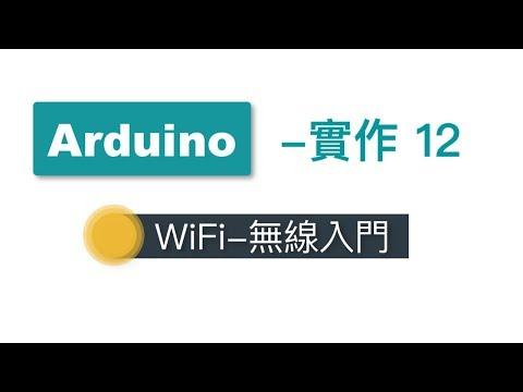 【Arduino教學】實作12- WiFi無線入門