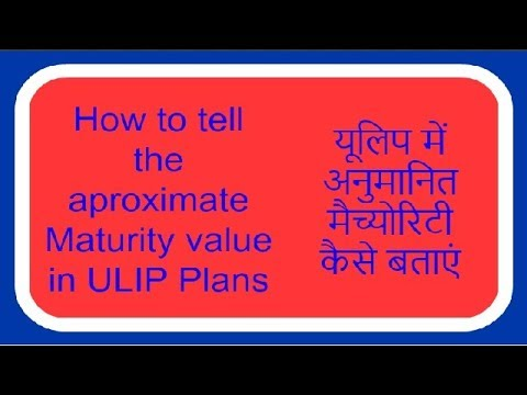 How to tell the aproximate Maturity value in ULIP Plans यूलि