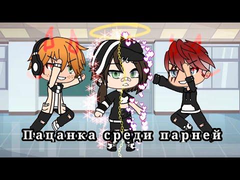 🌿||Сериал гача лайф|| ||Пацанка среди парней||#1 ||Gacha life на русском||🌿