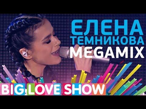 Смотреть Елена Темникова - Megamix [Big Love Show 2017] онлайн