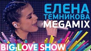 Download Елена Темникова - Megamix [Big Love Show 2017] Mp3 and Videos