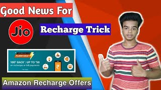 Myairtel Share Offer!! Jio New recharge update , Amazon recharge offers