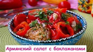 Армянский Салат с Баклажанами - Яркий Вкус и Красочный Внешний Вид