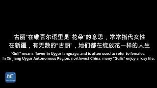 Xinjiang Guli Epi 1: A Uygur dancer's rosy life