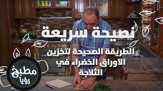 الطريقة الصحيحة لتخزين الاوراق الخضراء في الثلاجة - نضال البريحي