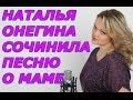 Певица Наталья Онегина сочинила новую хитовую песню о маме mp3