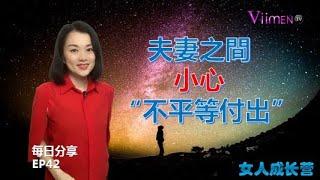 """夫妻之間小心""""不平等""""付出【女人成長營EP42】"""