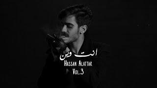Enta Wain - Hassan AlAttar (Vol.3) 2018 | انــت ويــن - حسن العطار