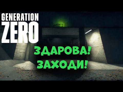 ФЕВРАЛЬСКОЕ ОБНОВЛЕНИЕ 2020. Generation Zero.