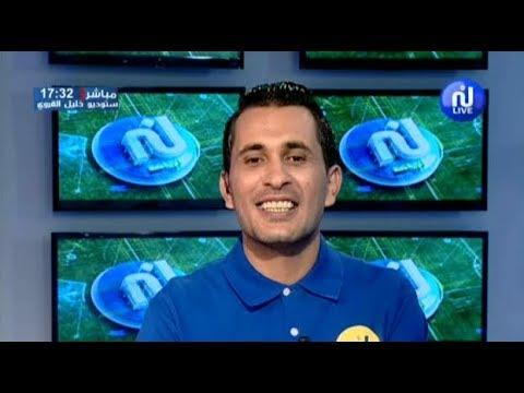 الأخبار الرياضية الساعة 17:00 ليوم الثلاثاء 15 ماي 2018 - قناة نسمة