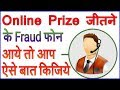 क्या आपको भी आती है Fake Calls - Cyber Crime Complaints | Be aware India From Fake Calls