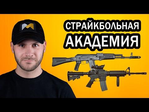 Оружие и снаряжение для страйкбола // Airsoft guns and gear. СТРАЙКБОЛЬНАЯ АКАДЕМИЯ
