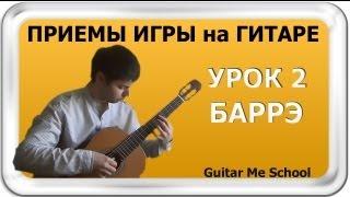 БАРРЭ на гитаре - Приемы игры на гитаре. УРОК 2 - GuitarMe.ru