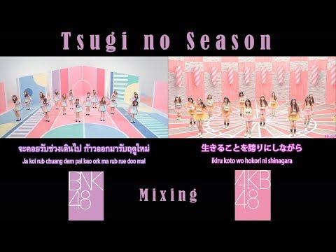 BNK48 & AKB48 Tsugi no Season [ฤดูใหม่ - 次のSeason - The Next Season] with Lyrics