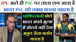 Shoaib Akhtar Crying Over Ipl Is So Famous Then Psl पोर्की परेशान : pak media latest on india