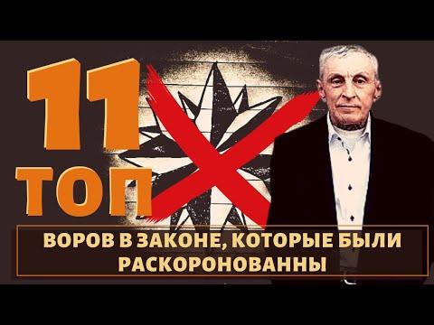 ТОП 11 самых известных раскоронованных воров в законе!