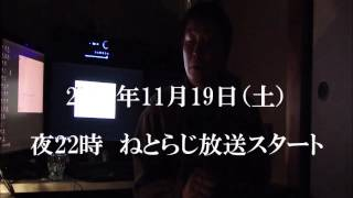 2016年11月19日(土)夜22時 ねとらじ 放送スタート予定 絶対にこの機会...