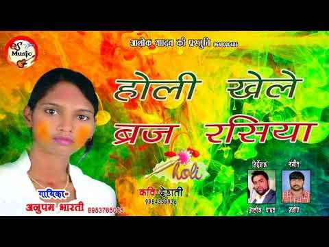 Anupam Bharti का - New BHojpuri Holi Song 2019 - होली खेले ब्रज रसिया