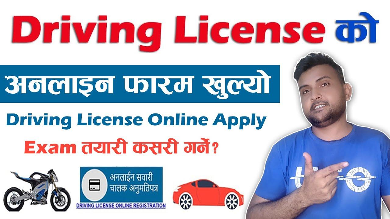 ड्राइभिङ लाइसेन्सको अनलाइन फारम कसरी भर्ने How To Fill/Apply Driving Licence Form Online In Nepal