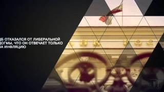видео Финансовая политика государства