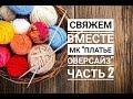Поделки - СВЯЖЕМ ВМЕСТЕ/МК
