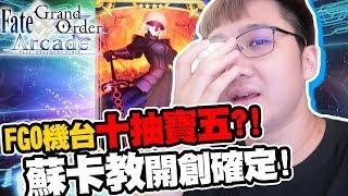 Fate/Grand Order Arcade 十抽居然讓SABER寶五!?我從此只信蘇卡教!|FGOA:蘇卡教創立確定 #3【黑羽】