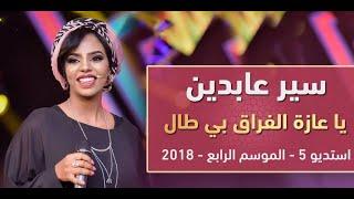 سيرعابدين  Seyar Abdeen ||يا عزة الفراق بي طال||أغاني سودانية 2018