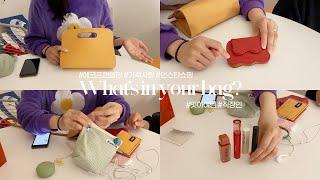 컬러풀한 귀여운 아이템들 한가득 직장인 친구 가방 털기ㅣ인스타 쇼핑 중독(?), 가죽 사랑, 지구 사랑(베지터블 가죽, 업사이클링 제품)🌎💚