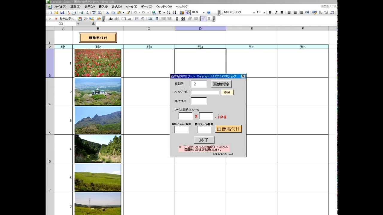 pdf 画像 挿入 ツール