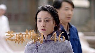 芝麻胡同-46-memories-of-peking-46-何冰-王鷗-劉蓓等主演