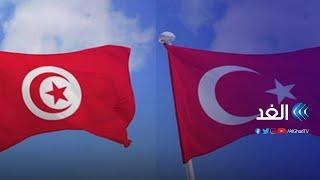 اتفاق التجارة الحرة بين تونس وتركيا.. من هي القطاعات الأكثر تضررا من ذلك؟