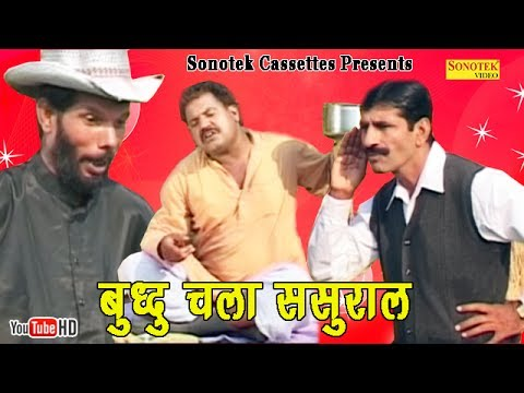बुद्धु चला ससुराल || Janeshwer, Jageshwar, Krishanpal  || Haryanvi Full Funny Comedy Film