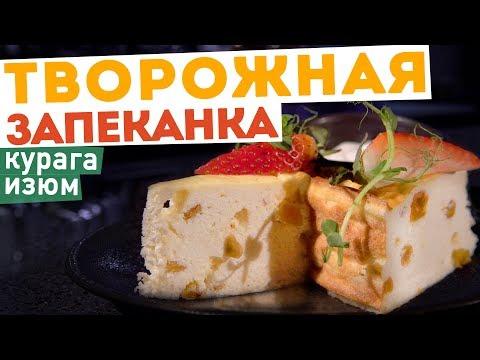 ТВОРОЖНАЯ ЗАПЕКАНКА с курагой и изюмом 🍰 от шеф-повара Кирилла Голикова