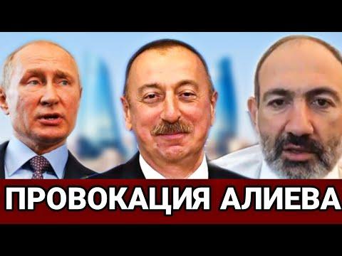 Невероятное Провокация Алиева против собственных граждан и Армении. Что будет?