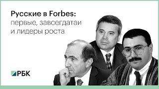 Русские в Forbes: первые, завсегдатаи и лидеры роста
