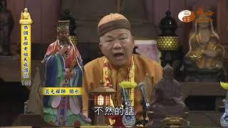 【恭讚王禪老祖教主天威讚偈106】  WXTV唯心電視台