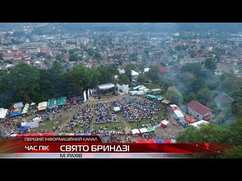 """Гастрономічний фестиваль. У Рахові """"Гуцульська бриндзя"""" нагодувала сотні гостей."""