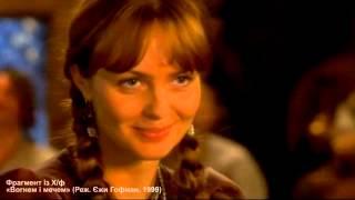 10 12 07 Відеофрагмент 5  Лірична пісня  Танець «Козачок» Хф «Вогнем і мечем»  Реж  Єжи Гофман  1999