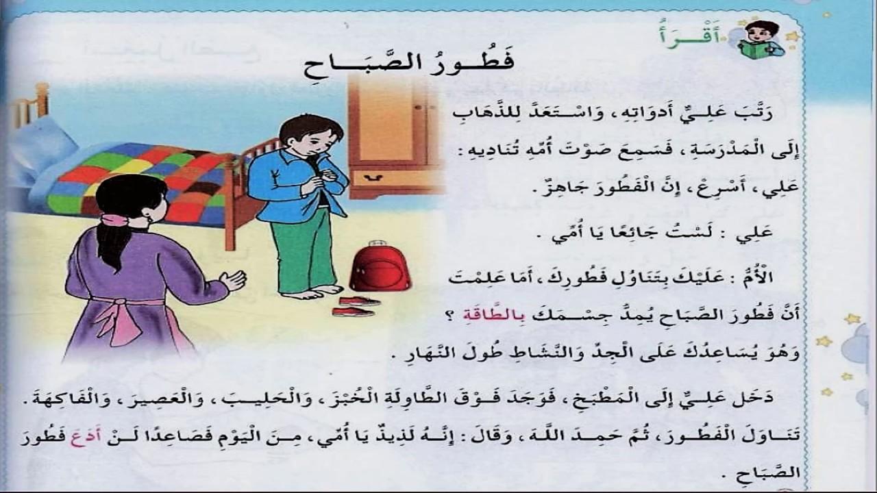 تحميل كتاب اللغة العربية المستوى الخامس
