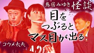 【鳥居みゆき&コウメ太夫】2人はみえる人『島田秀平のお怪談巡り』