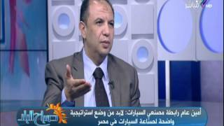 امين عام رابطة مصنعي السيارات وحديث خاص عن بدء صناعة السيارات في مصر