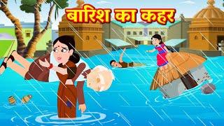बारिश का कहर Floods | Hindi Kahaniya | Hindi Stories | Hindi moral stories | Green stories tv